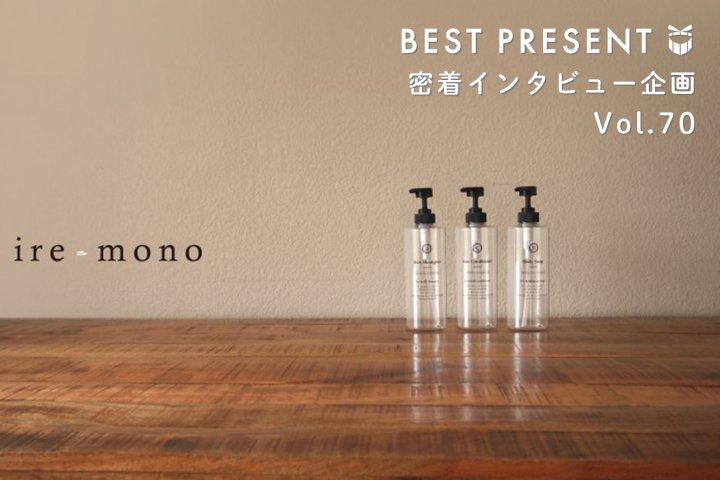 おしゃれな詰め替えボトルのブランド「イレモノ(ire-mono)」に密着インタビュー!インテリアを格上げする美しいボトルをご紹介!