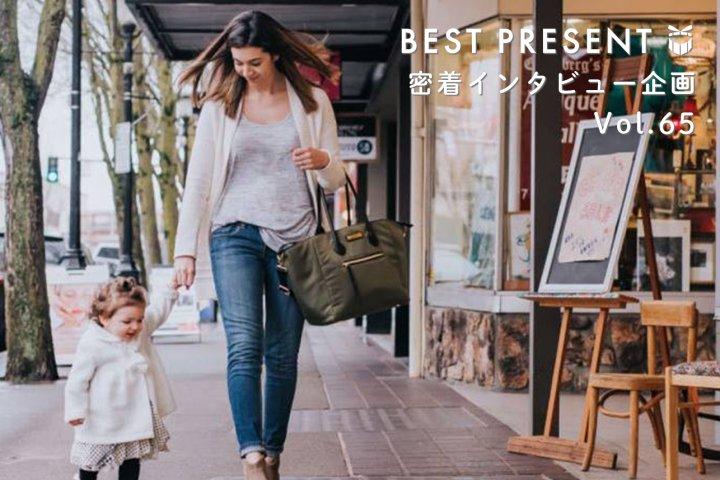 おしゃれなマザーズバッグのブランド「ティアティア」に密着インタビュー!アメリカでも人気のおしゃれで高機能なバッグの魅力に迫る!