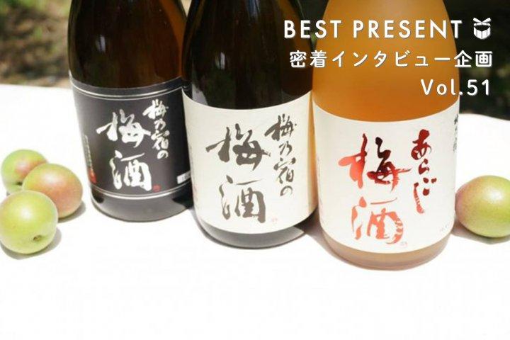 伝統と革新の日本酒ブランド「梅乃宿酒造」に密着インタビュー!初心者からお酒好きまで誰もが楽しめるお酒をご紹介