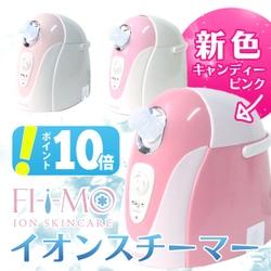 イオンスチーマー FI-i-MO(イオン導入美顔器)
