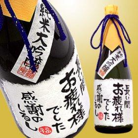 名入れ日本酒ギフト