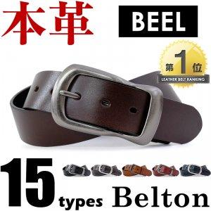 ベルトン(Belton) ベルト