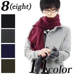 8(eight) マフラー