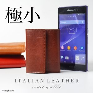 イタリアンレザー コンパクト三つ折り財布