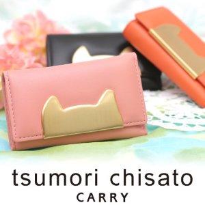 ツモリチサト(TSUMORI CHISATO) キーケース