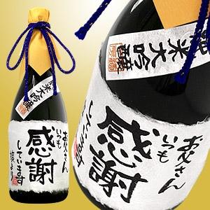 名入れ日本酒 手書きラベル