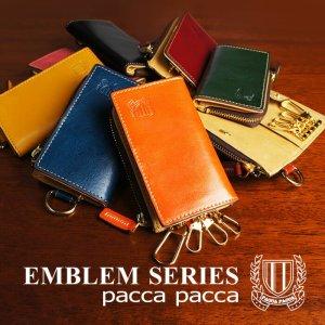 パッカパッカ(pacca pacca) キーケース