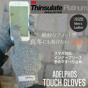 アデルフォス(adelphos) 手袋