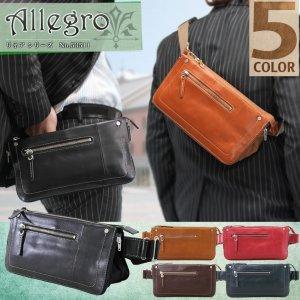 アレグロ(Allegro)ウエストバッグ
