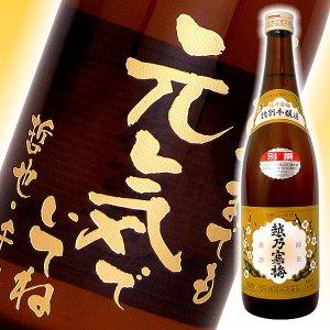 名入れ日本酒 彫刻ボトル
