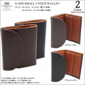 ホワイトハウスコックス ダービーコレクション 三つ折財布
