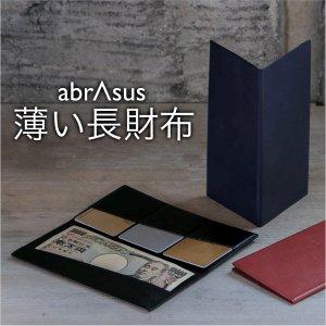 アブラサス(abrAsus) 長財布