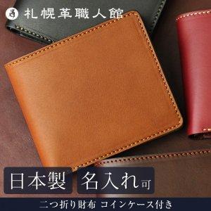 札幌革職人館 財布