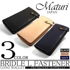マトゥーリ(Maturi) 本革財布