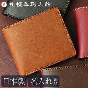 札幌革職人館 二つ折り財布