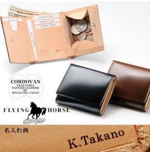 フライングホース(FLYING HORSE) 財布