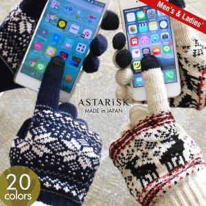 アスタリスク(ASTARISK) 手袋
