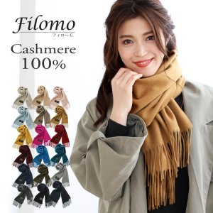 フィローモ(Filomo) マフラー