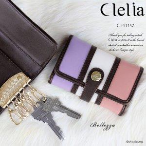 クレリア(Clelia) キーケース
