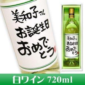 名入れ白ワイン