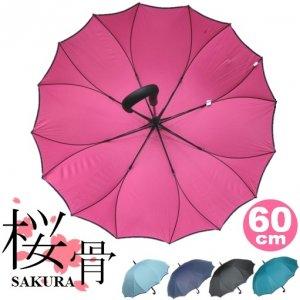 藤田屋 名入れ傘