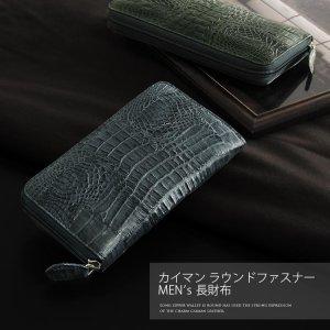 マスタークロコダイル(Master Crocodile) 財布
