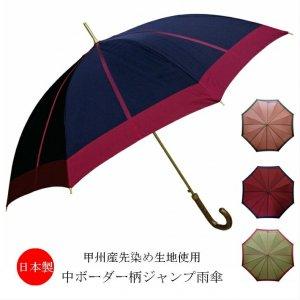 北川商店 名入れ傘