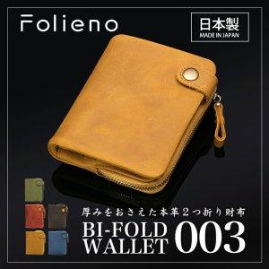 フォリエノ(Folieno) 財布