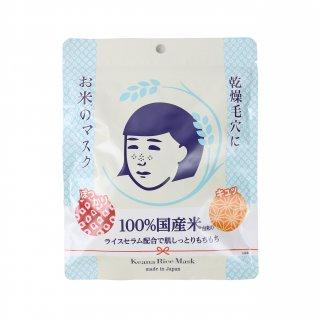 Jepang Cosme Ishizawa Institute Masker Beras
