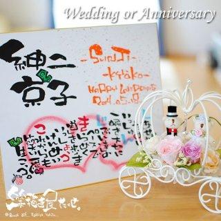 心温まる結婚祝い♡ 名前入りポエム&可愛いクマさん♪