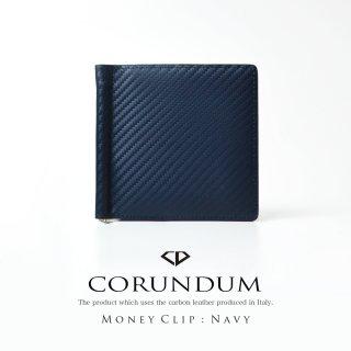5bc1845e1105 CORUNDUMは、美しさと機能性を兼ね備えた上質なアイテムづくりで定評があるブランドです。そのなかでも、こちらのマネークリップは 細部にまでこだわりが詰まった人気 ...