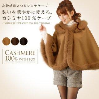 カジュアルにカシミヤを着たい彼女には、ケープコート