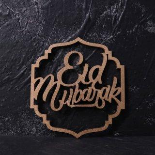 Idul Fitri Wall Signage IWP 01