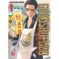 Gokushufudou (The Way of House Husband)