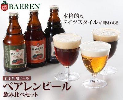 飲み比べで毎晩楽しい ドイツの本格ビール!