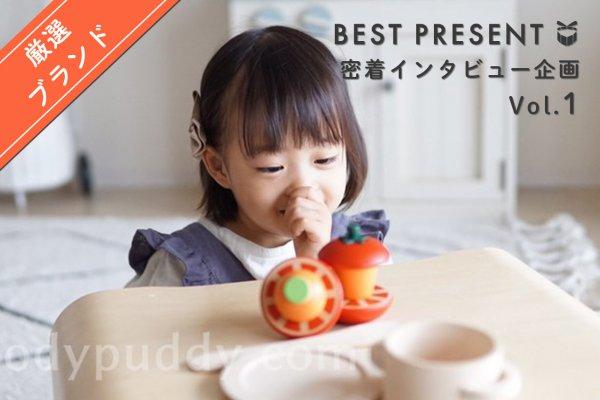 人気の木のおもちゃブランド「ウッディプッディ」密着インタビュー!知育のままごとおもちゃの選び方を解説