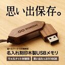 名入れUSBメモリー 名入れ 刻印無料 木製 USBメモリ フラッシュメモリ 送料無料 ウォルナット材 16GB クリスマス プレゼント ギフト 卒業 記念品