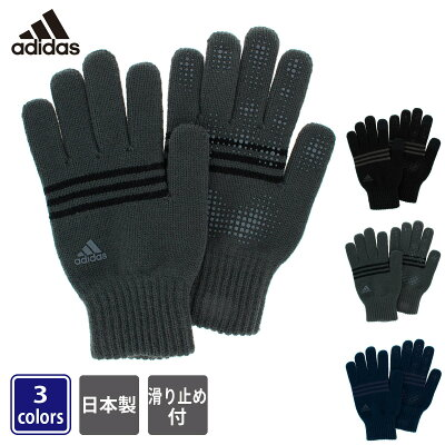 アディダス adidas メンズ 男性用 ニット手袋 | てぶくろ ギフト プレゼント よく伸びる のびのび手袋 1サイズ フリー スポーツ手袋 日本製