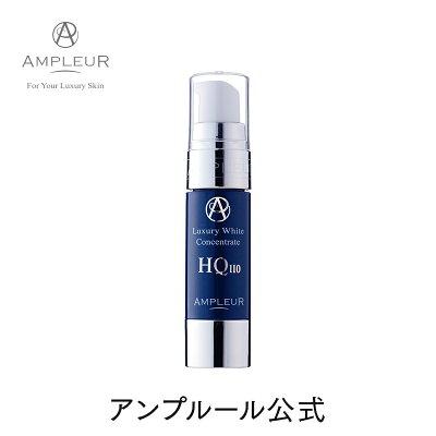 アンプルール ラグジュアリーホワイト コンセントレートHQ110 スポット集中美容液 【アンプルール公式】