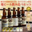 地ビール 金賞受賞!八ヶ岳ブルワリータッチダウン 飲み比べ5本セット【ギフト】【地ビール】