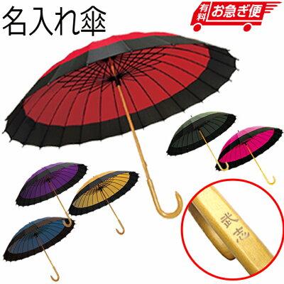 名入れ プレゼント 24本骨 骨蛇の目風 和傘 選べる6色 男女兼用 傘 ギフト 名前入り 女性用 男性用 雨傘 おすすめ /傘/