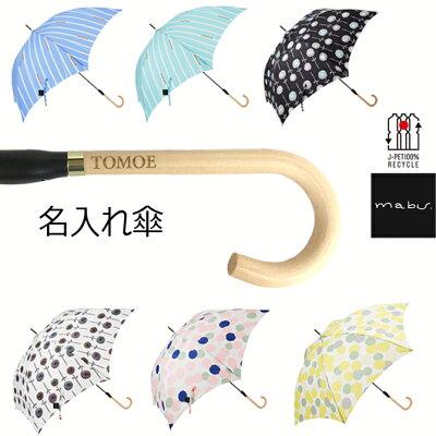 名入れ ギフト 晴雨兼用 軽量 スリムジャンプ傘 UVカット プレゼント 6本骨 傘 デザイン mabu ジャンプ傘 レディース 選べる6色 ドット フラワー ストライプ 傘 名前入り おしゃれ 女性用 雨傘 おすすめ /傘/