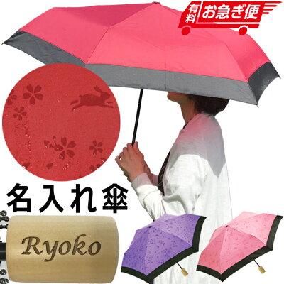 名入れ プレゼント 折りたたみ傘 桜うさぎ 雨に濡れると柄が浮き出る 晴雨兼用 日傘 軽量 傘 撥水加工 コンパクト UVカット UV えんじ ピンク パープル ギフト 名前入り レディース 女性用 雨傘 おすすめ /傘/