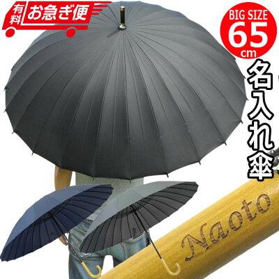 名入れ プレゼント 男性用 傘 匠 65cm 大きい 24本骨 雨傘 ギフト メンズ 和傘 おすすめ /傘/
