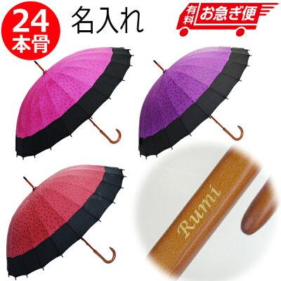 名入れ 傘 雨で濡れると桜柄が浮かび上がる 和桜 京美咲 名入れ傘 ギフト 名前入り レディース えんじ 紫 ピンク 傘 女性用 雨傘 おすすめ /傘/