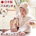 出産祝い 名入れ バスポンチョ オーガニックコットン ベビー服 女の子 男の子 日本製 ギフト プレゼント ブランド Amorosa mamma 天使の糸 ふかふかパイルの袖付きバスポンチョ