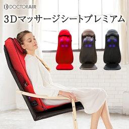 ドクターエア 3Dマッサージシート ドクターエア 3Dマッサージシート プレミアム MS-002