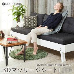 ドクターエア 3Dマッサージシート ドクターエア 3DマッサージシートLITE MS-03