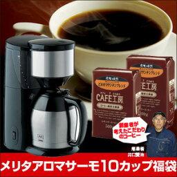 メリタアロマサーモ メリタ アロマサーモ10カップコーヒーメーカー福袋