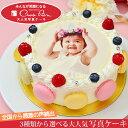 オリジナル写真のデコレーションケーキ ≪写真ケーキ お祝い≫シェリーブランのオリジナル写真ケーキ≪2〜3名用≫4号サイズ直径12cmから≪23〜30名用≫10号サイズ直径30cmまでご用意生クリーム・イチゴクリーム・チョコクリーム